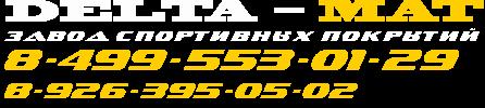 ДЕЛЬТА-МАТ